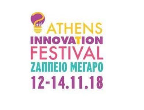 Athens Innovation Festival 2018!