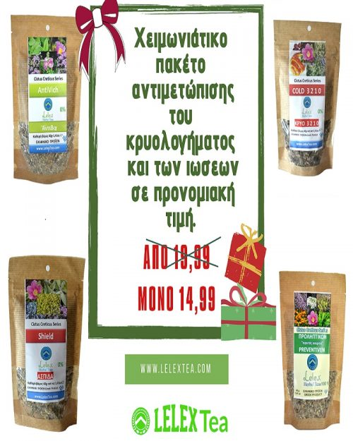 christmas-herbal-teas-winter-chimoniatiki-prosfora-4a
